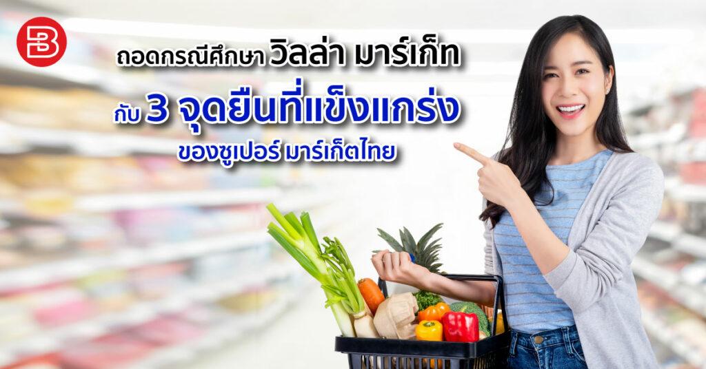 villa market online